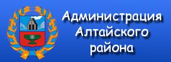Сайт Администрации Алтайского района