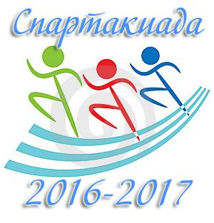 Результаты проведения школьной спартакиады 2016-2017 гг.